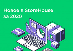 Новое в r_keeper StoreHouse